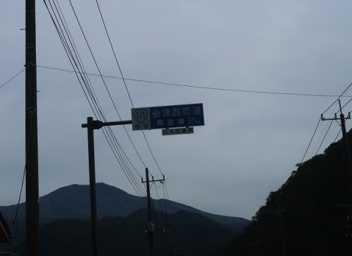 日光市 会津西街道