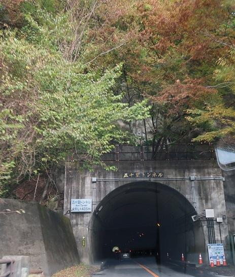 会津西街道 五十里トンネル