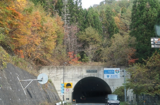 会津西街道 山王トンネル 福島