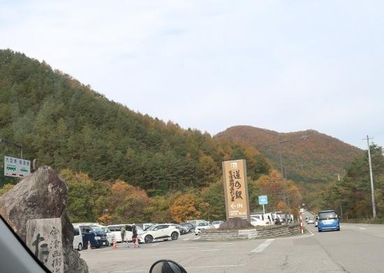 会津西街道 福島 道の駅たじま