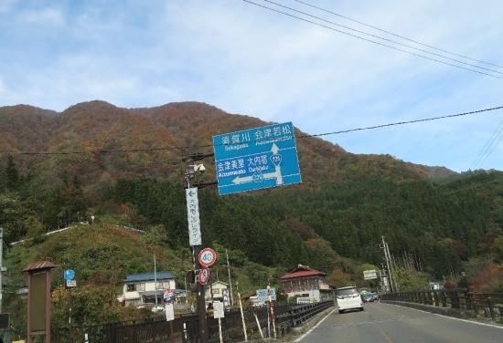 大内宿近く