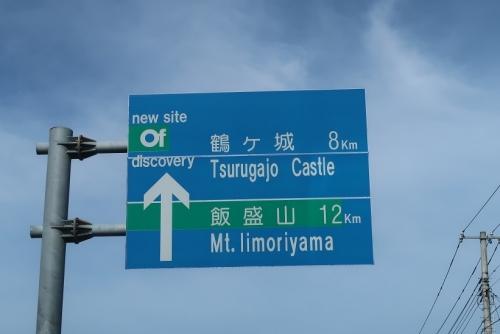 会津若松 案内標識看板