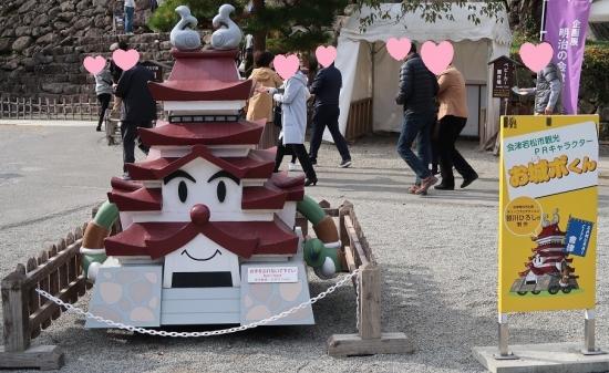 鶴ヶ城 お城ボくん