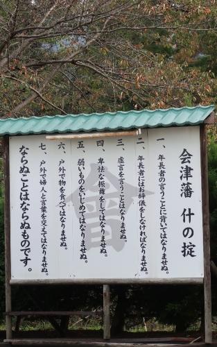 鶴ヶ城(会津若松城))近辺