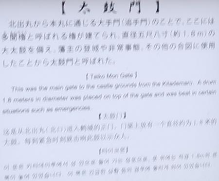 鶴ヶ城(会津若松城)太鼓門
