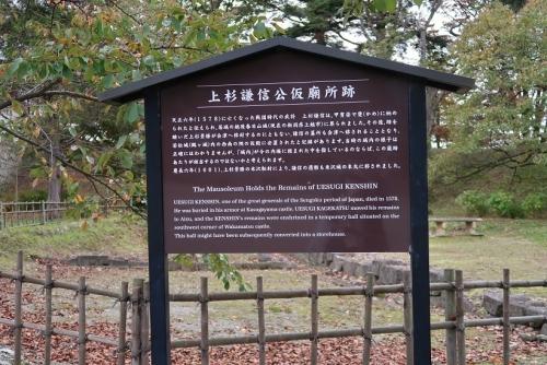 鶴ヶ城(会津若松城)上杉謙信公仮廟所跡