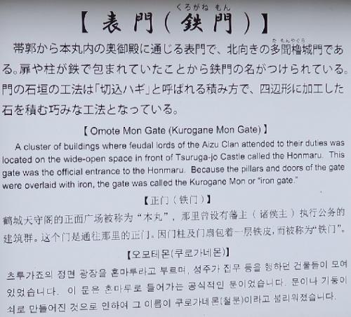 鶴ヶ城(会津若松城)表門(鉄門)