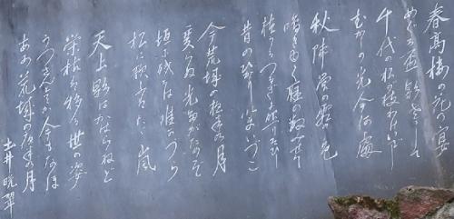 鶴ヶ城(会津若松城)荒城の月碑