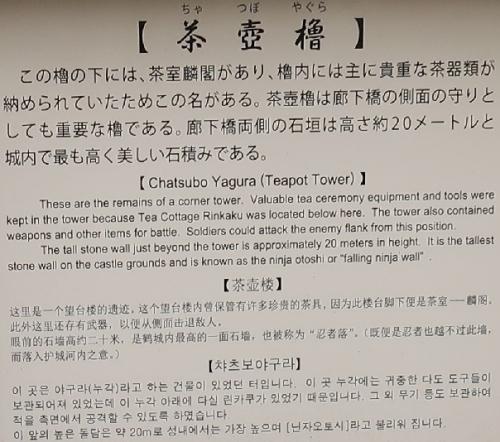 鶴ヶ城(会津若松城)茶壷櫓跡