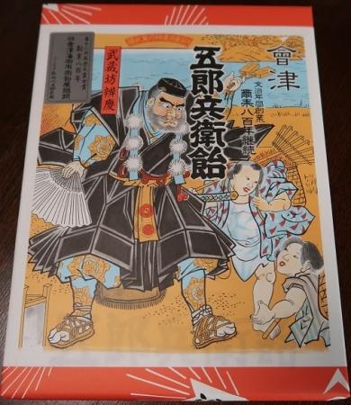 鶴ヶ城で買ったお土産