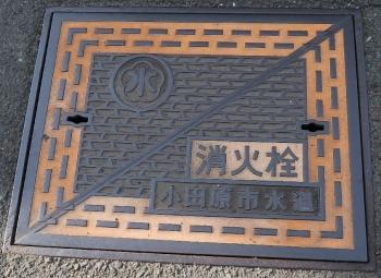 小田原 消火栓マンホール