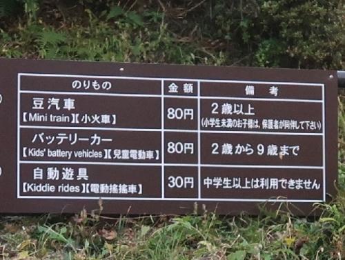 小田原城址 こども遊園地