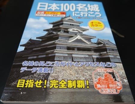 日本百名城スタンプ帳