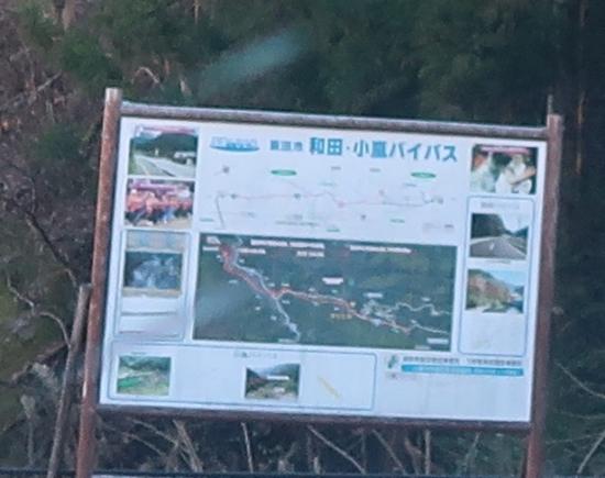 長野県飯田市 国道152号線 和田・小嵐バイパス