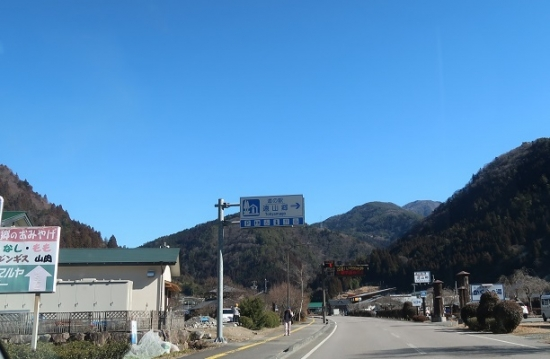 長野県飯田市 国道152号線 道の駅『遠山郷』