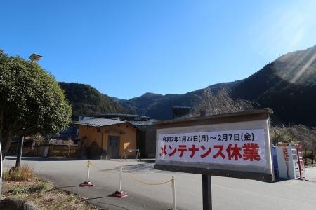 道の駅『遠山郷』