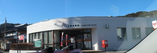 旦開(あさげ)郵便局
