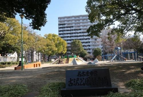 名古屋 古沢公園