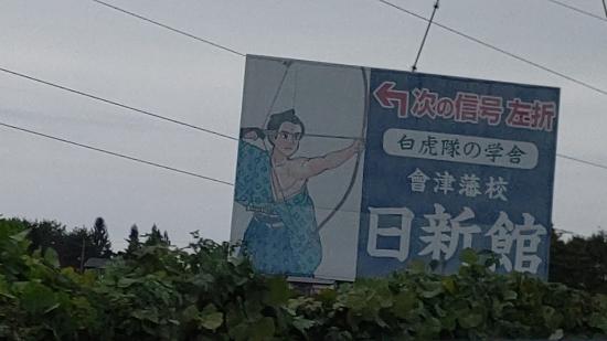 会津若松 日進館