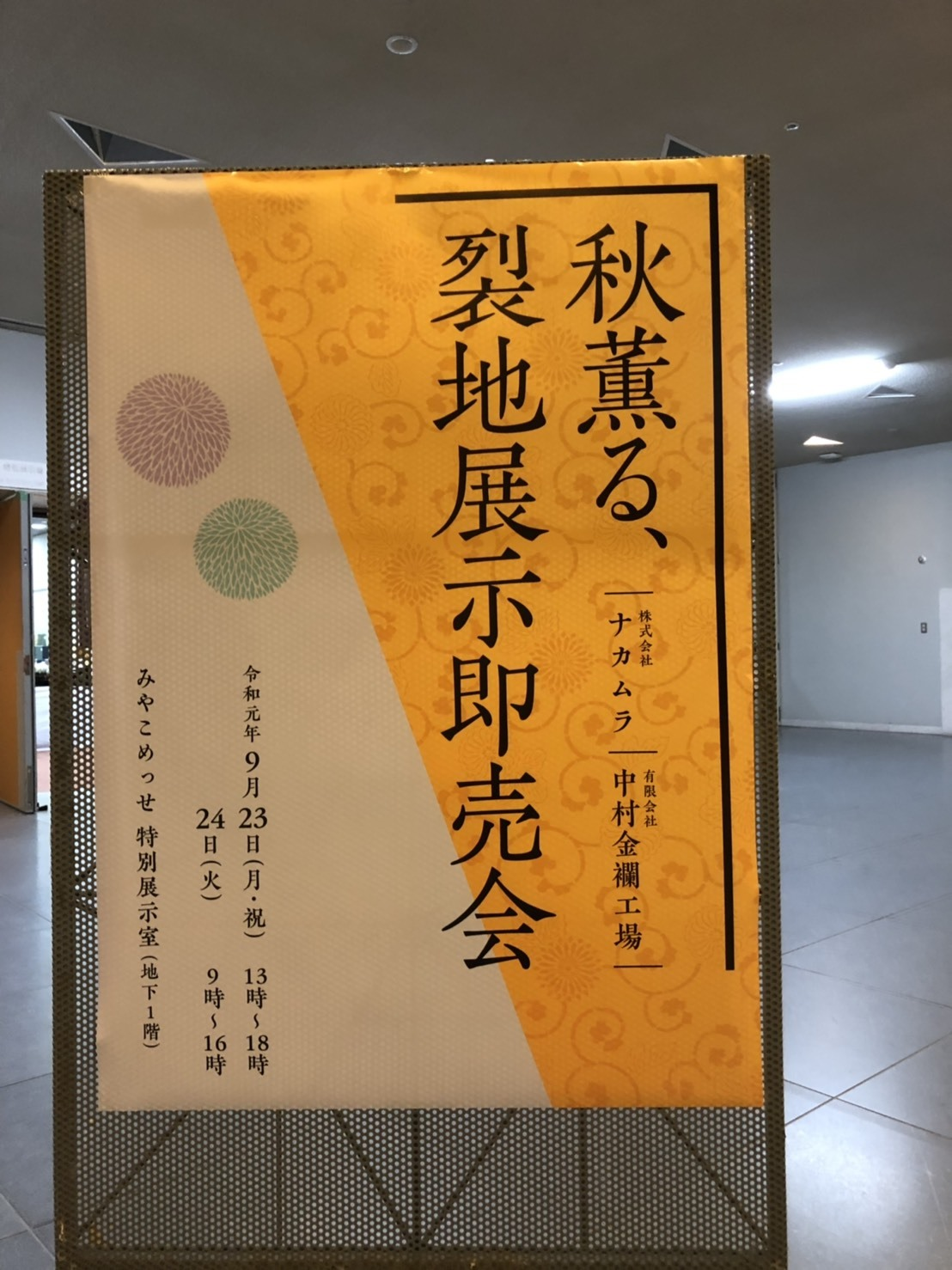 展示会 会場入口 20191012162700