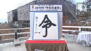 今年の漢字 2019 タイトル yjimage