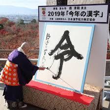 今年の漢字 2019 yjimage