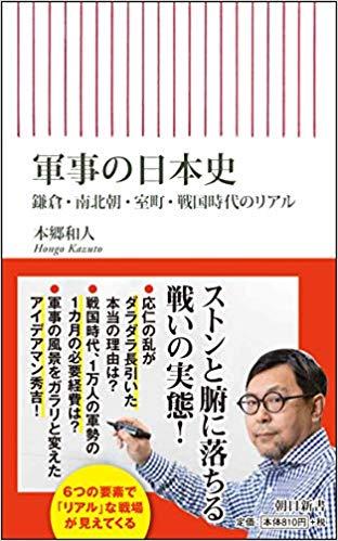 軍事日本史