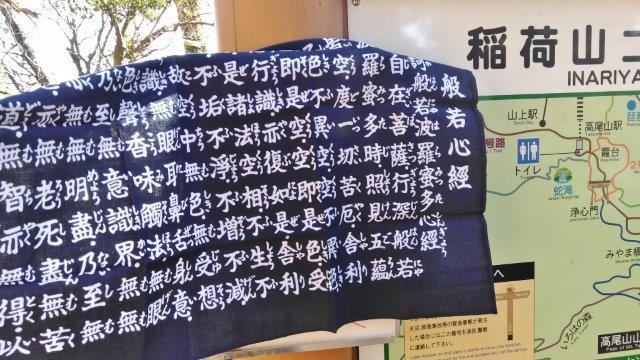 高尾山行2020 (6)