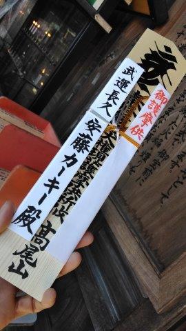 新春護摩法要2020 (4)