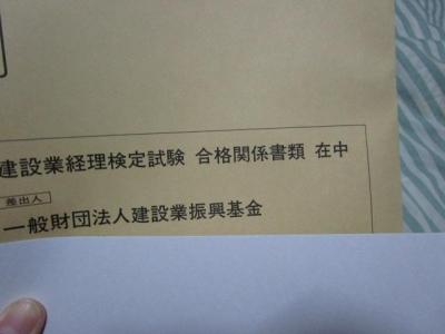 建設業経理2級封筒