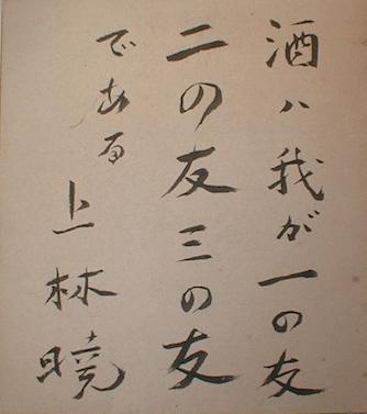 4 色紙(酒は・・)