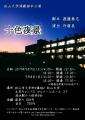 2019_9_松山大学演劇部_愛媛
