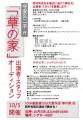 2019_10_TOON戯曲賞公演オーディション_愛媛