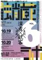 2019_10_蛸蔵ラボ_高知A