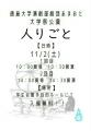 2019_11_劇団あまおと_徳島
