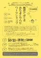 2019_10_高松ワークショップLab_香川