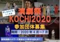 2019_11_演劇祭KOCHI2020募集_高知