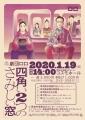 2020_1_ロロ_徳島