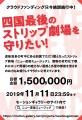 2019_11_ニュー道後ミュージック_クラウドファンディング_愛媛