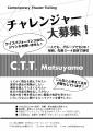 2019_11_CTT松山_募集_愛媛A
