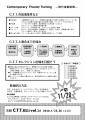 2019_11_CTT松山_募集_愛媛B