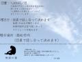 2019_11_無限の猿_募集_香川B