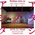 2019_12_Hanbunco_愛媛