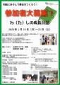 2020_1_Washi未来_募集_高知