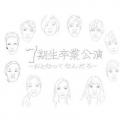 2020_4_四国学院大学卒業公演_香川