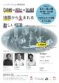 2019_12_演劇シンポジウム_愛媛A