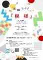 2020_1_りょーちん_香川
