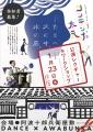 2020_1_コンテンポ太夫_WS_徳島