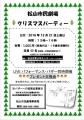 2019_12_松山市民劇場_愛媛