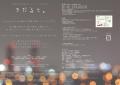 2020_2_四国学院大学卒業公演_香川B